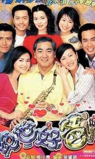 绝世好爸 family man TVB drama DVD