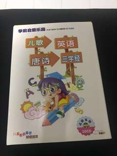 Chinese CD San Zi Jing ( Three Character Classic) and others for Children