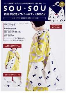 SOU・SOU 15周年記念 anniversary offical fan Book