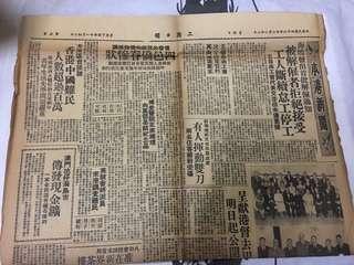 1957年報紙