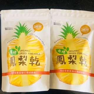 台灣屏東產有機認証 鳳梨乾 120g裝 無添加糖及防腐劑