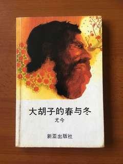 """尤金 """"大胡子的春与冬"""""""
