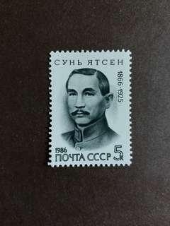 CCCP 蘇聯郵票 全新1986年中國國父孫中山诞生120周年纪念一套一全
