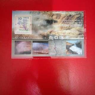2002 香港壺口瀑布小型張