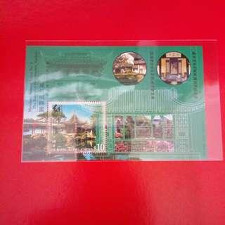 2003 香港網師園小型張