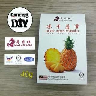 Malawang Freeze Dried Pineapple (冻干菠萝)