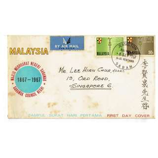 #417   ***FDC Sarawak Council Negri conditions of stamps and cover as in picture