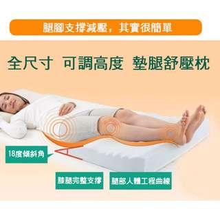 舒壓抬腿枕可拆洗腿部抬高墊