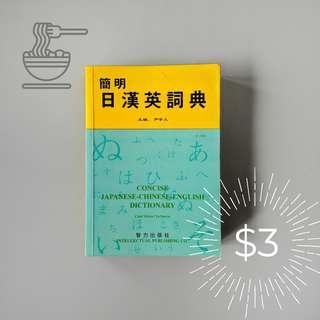 简明日汉英词典 Concise Japanese-Chinese-English Dictionary lah