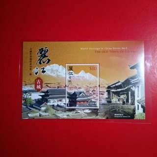 2013 香港麗江古城小型张