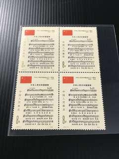 China Stamp - J46 国歌 四方联 Block of 4 中国邮票 1979