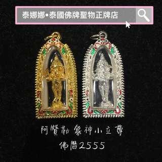 泰國佛牌聖物 阿贊勒•象神小立尊