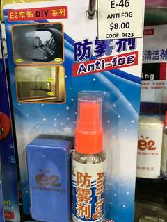Anti fog for car office house also can