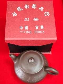Yi Xing Teapot. 宜兴紫砂壶。