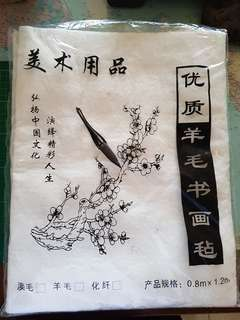 Chinese calligraphy wool pad