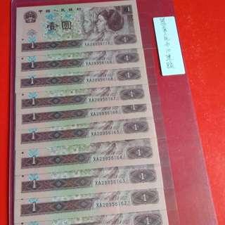 第四套人民幣1元10連號:XA28956161一170