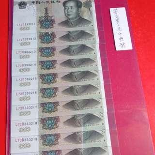 99版第五套人民幣10連靚號:L72B333211一220