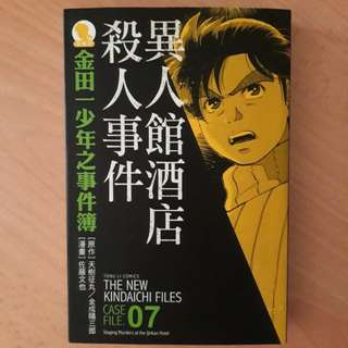 Kindaichi Comic