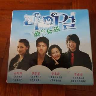 Korean Drama VCD series 我的女孩