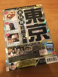 長空閃令令東京旅遊書