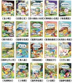 Storybook (English & Chinese)