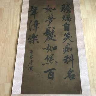 {Collectibles Item - Calligraphy} 明朝墨宝Ming Dynasty Chinese Ancient Calligraphy On Silk - 唐寅 (Tang Yin) 【1470年-1524年】 軸画長4尺11寸(135.8cm) 寛2尺7寸(78cm) 明代著名画家、文学家、字伯虎、吴中四才之一。在畫史上又與沈周、文徴明、仇英合称【明四家】或【吴门四家】。