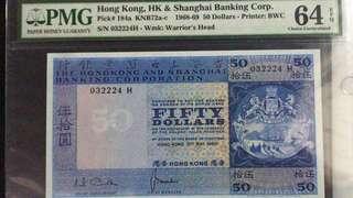 1968年 匯豐銀行 伍拾元 PMG 64EPQ
