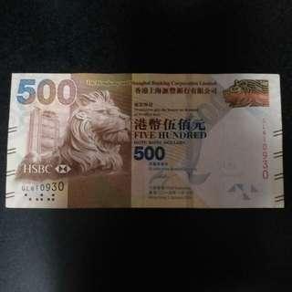 【日期號】GL610930  61/09/30 HSBC$500 出生日期、紀念日日期……