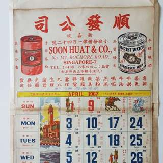 1967 April Calendar - wrist watch condensed milk advertisement