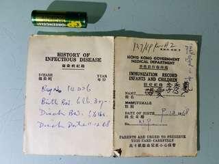 1968年,文件(存放在38)老香港懷舊物品