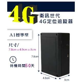 4G(標準型) 定位器,追蹤器,GPS定位,衛星定位,衛訊世代#兆昇科技#全省免付費服務專線:0800-009-668