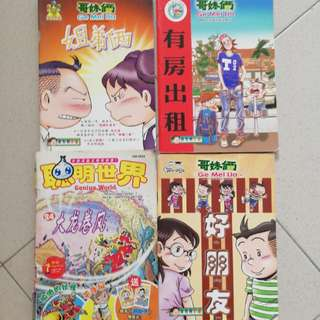 GE MEI LIA CHINESE COMIC