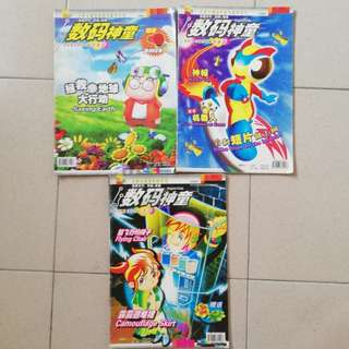 Digital kids Chinese comic