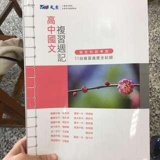 晟景12週國文複習週記指考高中講義參考書