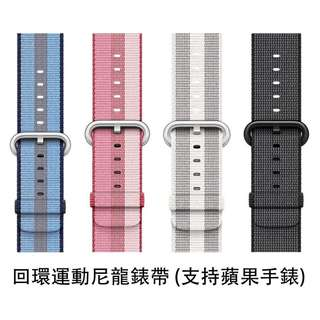 Apple Watch 回環運動尼龍錶帶  38mm 42mm Apple Watch Nylon Strap 4 colors (非原裝)