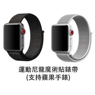 Apple Watch 運動尼龍魔術貼錶帶   38mm 42mm Apple Watch Nylon Magic Strap 2 colors (非原裝)!!!..