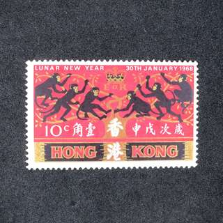 (原膠,MNH) 香港1968年農曆生肖猴年壹角郵票