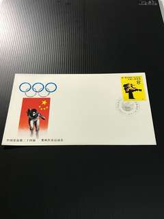 China Stamp - PFN 29 纪念封 中国邮票