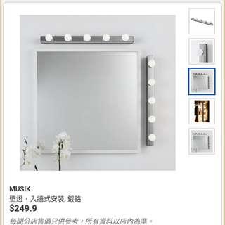 Ikea 化妝燈