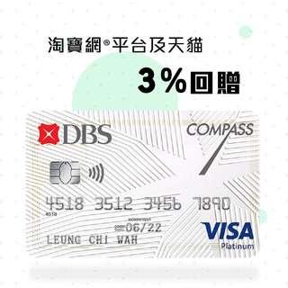 星展銀行 DBS Compass Visa Card