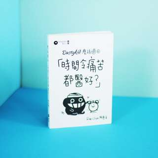 【心靈小書❤】塵話過6「時間令痛苦都醫好?」袋裝書, 作者: 陳塵 Rap Chan