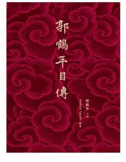 郭鹤年自传 Robert Kuok Memoir (Chinese Version)
