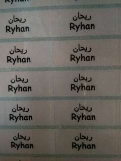Name stickers Arabic Text