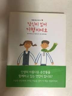Korean Book 당신이 있어서 다행이에요