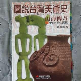 圖說台灣美術史 Ⅰ+Ⅱ