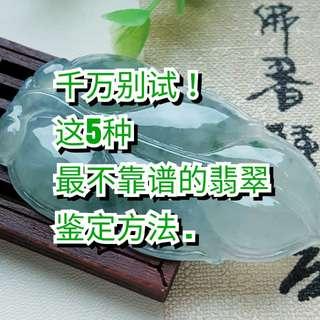 🛇千万别试!这5种最不靠谱的翡翠鉴定方法 🛇Do not try! The five most infamous jade identification methods