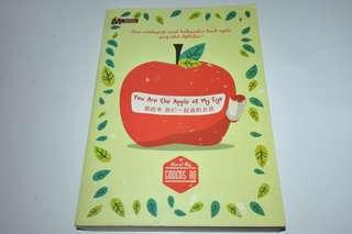 Novel You Are The Apple of My Eyes - Giddens Ko Mandarin