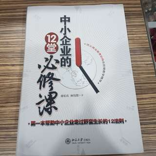 Chinese Book #20Under