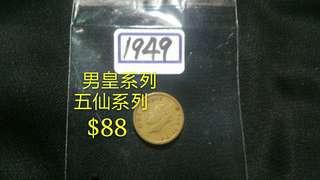 硬幣系列(中品相價格)