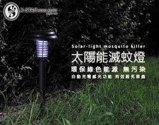 1629516 驅蟲用品 Solar Energy 太陽能滅蚊燈/驅蚊器 庭院兩用燈 預防登革熱 LED環保免電 $130